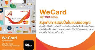 เติมเงิน mpay ด้วยบัตรเติมเงิน,เติมเงิน mpay ผ่าน k mobile,โอนเงินเข้า mpay,เติมเงินเข้ากระเป๋าขาย 12call ผ่านธนาคาร,เติมเงิน mcash ผ่านตู้ atm,เติมเงิน mpay ขั้นต่ํา,mpay ผูก บัญชี ธนาคาร,mpay online,วิธีสมัครmpay