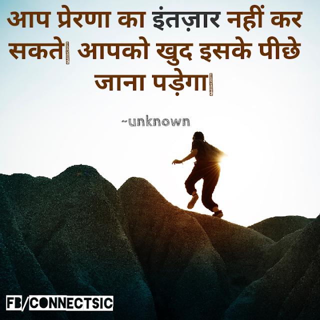 Motivational Hindi Quote on Life, प्रेरणा