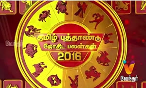 Puthandu Rasipalan – Tamil New Year Special – 2016