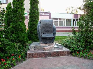 Лунинец. Памятный знак строителям, архитекторам, проектировщикам, принимавшим участие в реконструкции города