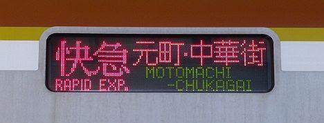 東武東上線 副都心線直通 快速急行 元町・中華街行き2 東京メトロ10000系(55K代走)