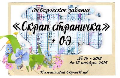 """Творческое задание """"Скрап страничка + ОЭ"""" до 15 ноября"""