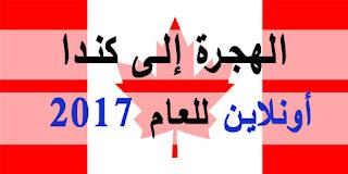 الهجرة الى كندا بشكل قانوني وشرعي - تقديم طلبات هجرة الى كندا 2017