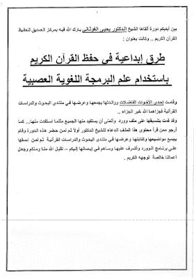 طرق إبداعية في حفظ القرآن الكريم - يحي الغوثاني