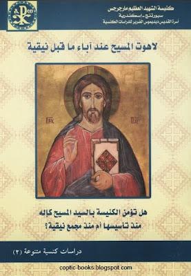 كتاب لاهوت المسيح عند اباء ما قبل نيقية - هل تؤمن الكنيسة بالسيد المسيح كاله