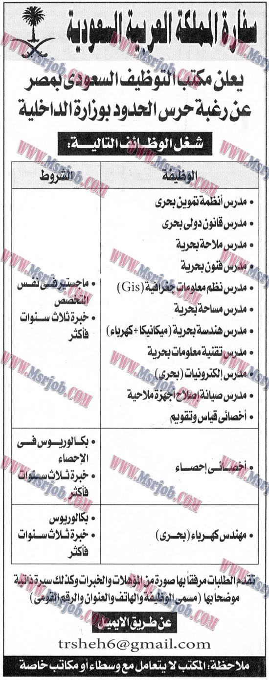 وظائف مكتب التوظيف السعودي بمصر للمؤهلات العليا 15 / 6 / 2017