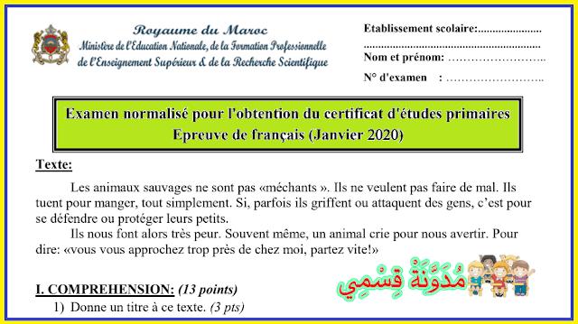 تحميل الامتحان المحلي على صعيد المؤسسة لغة فرنسية للسنة السادسة ابتدائي