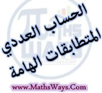 الحساب العددي - المتطابقات الهامة