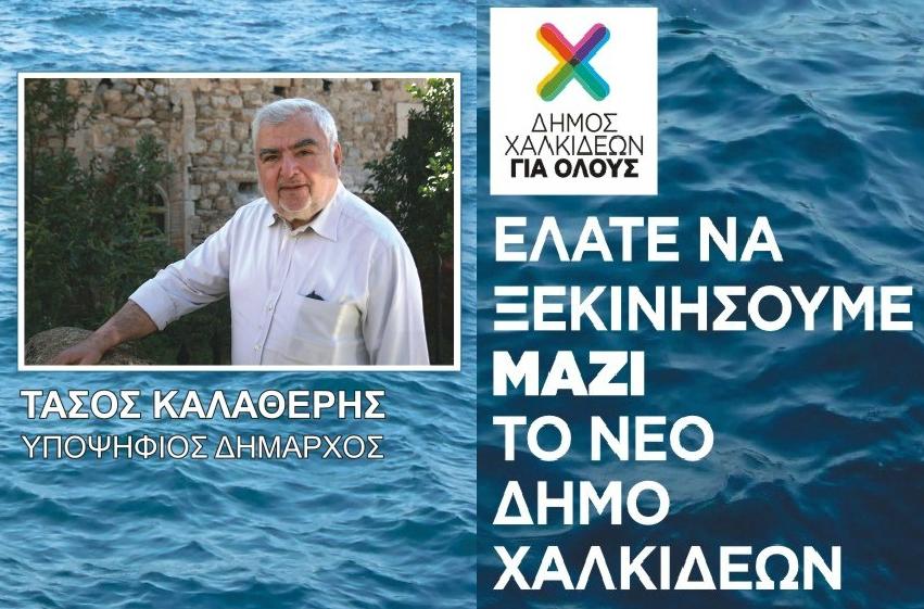 KALATHERIS