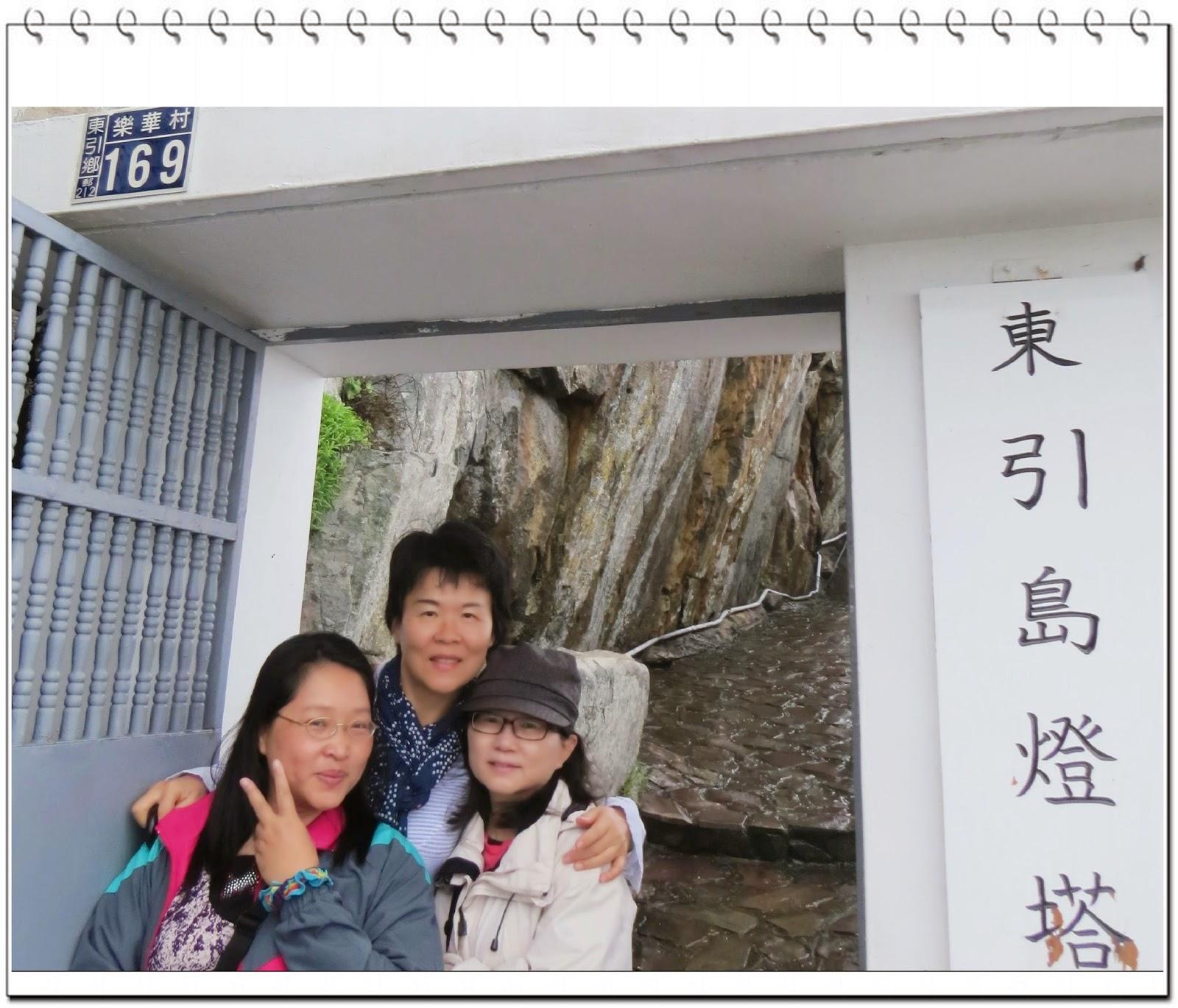 lifebaby-home: 2014-05-23 馬祖行 (第三天東引上半天)