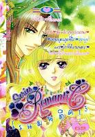 ขายการ์ตูนออนไลน์ Series Romantic เล่ม 13