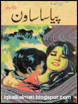 Indian Romantic Novel Pdf