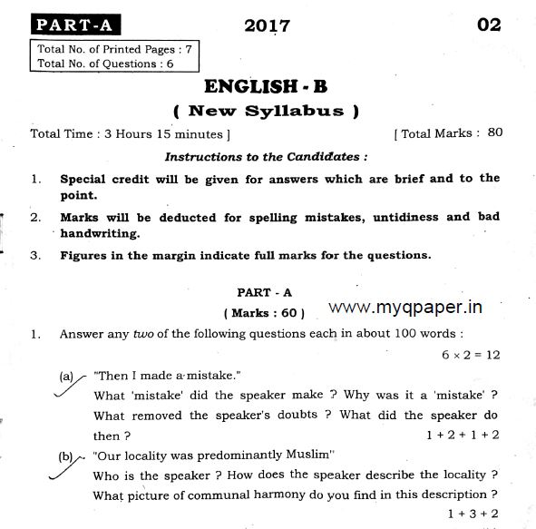 Download H S  Previous Year Question Paper | English