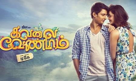 Kavalai Vendam – Official Tamil Teaser 2 | Jiiva, Kajal Aggarwal | Leon James