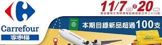 家樂福Carrefour/買一送一/商品優惠折扣/ 11/20止