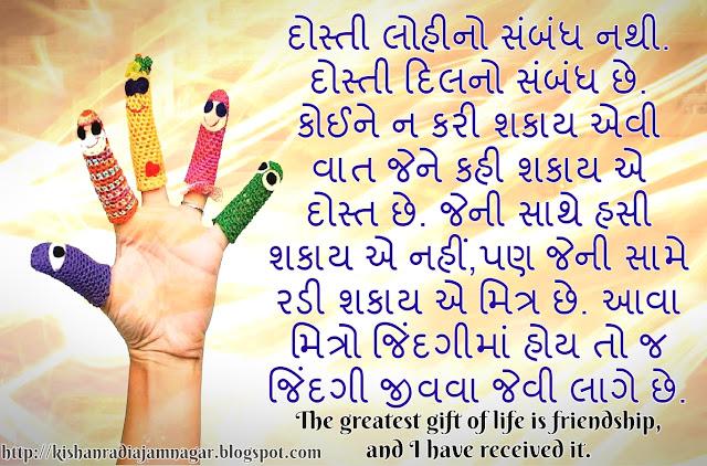 Gujarati Friendship Quotes|Gujarati Friendship Status|Gujarati Friendship Message