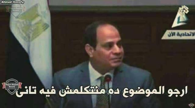 السيسي ارجوا الموضوع ده متنكلمش فيه تاني