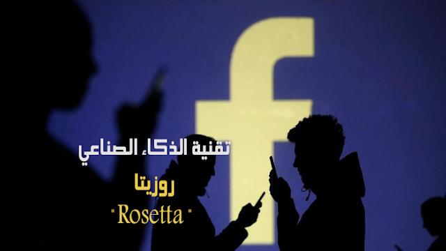 """تقنية الذكاء الصناعي روزيتا """" Rosetta """" و دورها على الفيسبوك"""