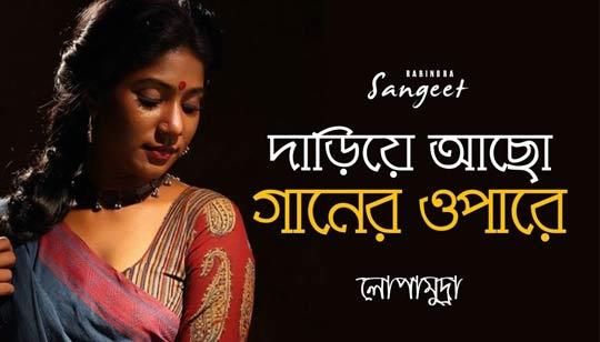Dariye Acho Tumi Amar Lyrics - Rabindra Sangeet