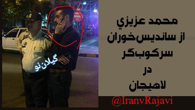 محمد_عزیزی از ساندیسخوران سرکوبگر در لاهیجان