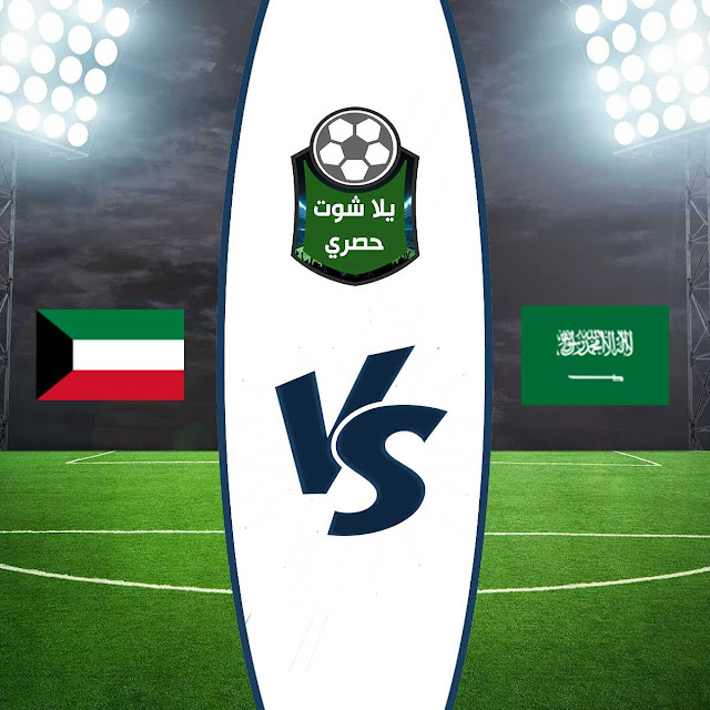 مشاهدة مباراة السعودية والكويت بث مباشر