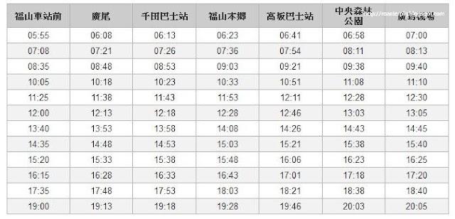 JR福山-廣島機場~花小錢去旅行