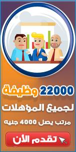 الاعلان عن اكثر من 22000 وظيفة لجميع المؤهلات وبدون مؤهلات بأغلب المحافظات ومرتب يصل الى 4000 جنية