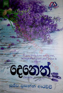 deneth sinhala novel