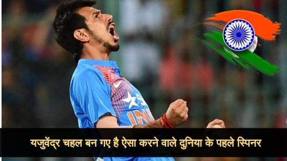 yajuvendar-chahal-6-wickets-record