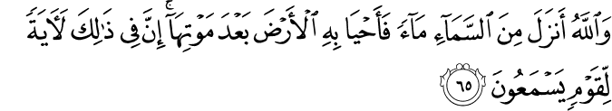 Surat An Nahl Ayat 65