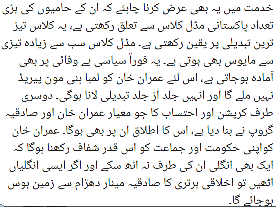 sohail warraich column on imran khan