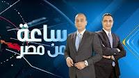 برنامج ساعة من مصر حلقة الاثنين 24-4-2017
