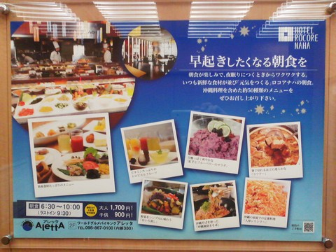 メニュー1 AlettA(アレッタ)ロコアナハ店2回目
