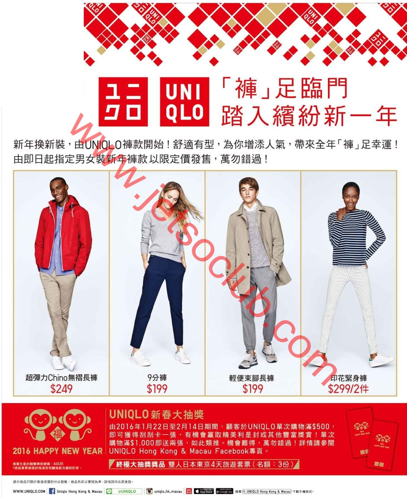 Uniqlo:指定男女裝新年褲款 限定價發售 / 新春大抽獎(22/1-14/2) ( Jetso Club 著數俱樂部 )
