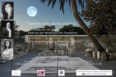 Eκδήλωση για την Πανσέληνο στο Αρχαιολογικό Μουσείο Πάρου
