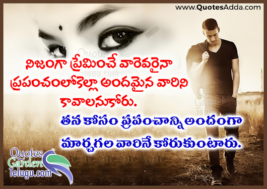 Love Feeling Quotes In Telugu