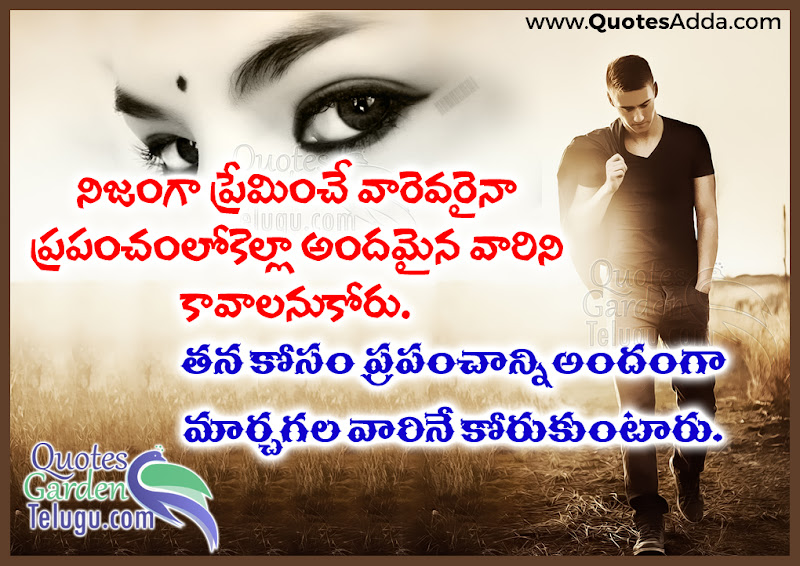 Telugu Best love Feelings Quotes and Relationship Quotations in Amazing Telugu Lovely Quotes