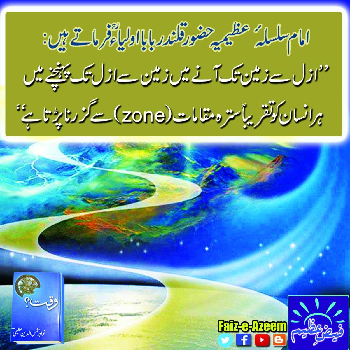 Faiz-e-Azeem: Quotes of Huzoor Qalandar Baba Auliya(R A)