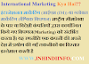 What is International Marketing in Hindi?