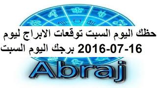 حظك اليوم السبت توقعات الابراج ليوم 16-07-2016 برجك اليوم السبت