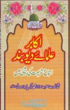 Ullama-e-Deoband Complete History Book Free