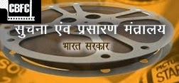 gk question in hindi: movie censorship by censor board