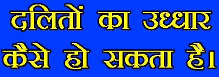 dalito ka udhdhar kaise ho sakta hai
