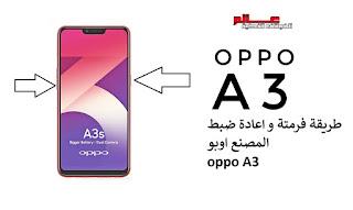 طريقة فرمتة اوبو oppo A3    طريقة فرمتة هاتف أوبو اي 3 - أوبو Oppo A3 كيفية فرمتة هاتف أوبو اي 3 - أوبو Oppo A3 ﻃﺮﻳﻘﺔ ﻓﻮﺭﻣﺎﺕ هاتف اوبو oppo F3 ﺍﻋﺎﺩﺓ ﺿﺒﻂ ﺍﻟﻤﺼﻨﻊ  أوبو Oppo A3 نسيت نمط القفل او كلمه السر هاتف  أوبو Oppo A3 - نسيت نمط الشاشة أو كلمة المرور في هاتفك المحمول  أوبو Oppo A3 - طريقة فرمتة هاتف  أوبو Oppo A3 . كيفية إعادة تعيين مصنع اوبو oppo A3 ؟ كيفية مسح جميع البيانات في اوبو oppo A3 ؟ كيفية تجاوز قفل الشاشة في اوبو oppo A3 ؟ كيفية استعادة الإعدادات الافتراضية في اوبو oppo A3 ؟