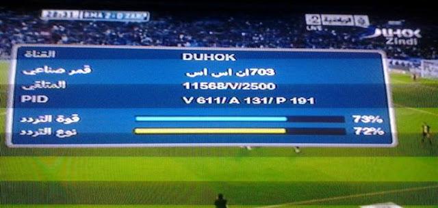 تردد قناة دهوك الكردية Duhok sport tv الجديد 2018 المفتوحة لمشاهدة مباريات كأس العالم روسيا 2018