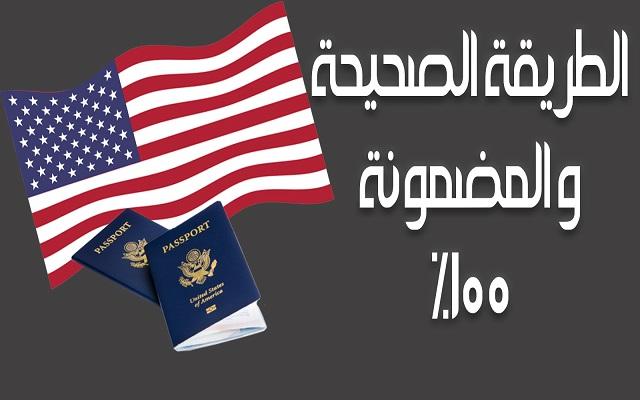 التسجيل في القرعة للهجرة إلى أمريكا بطريقة مضمونة 100%