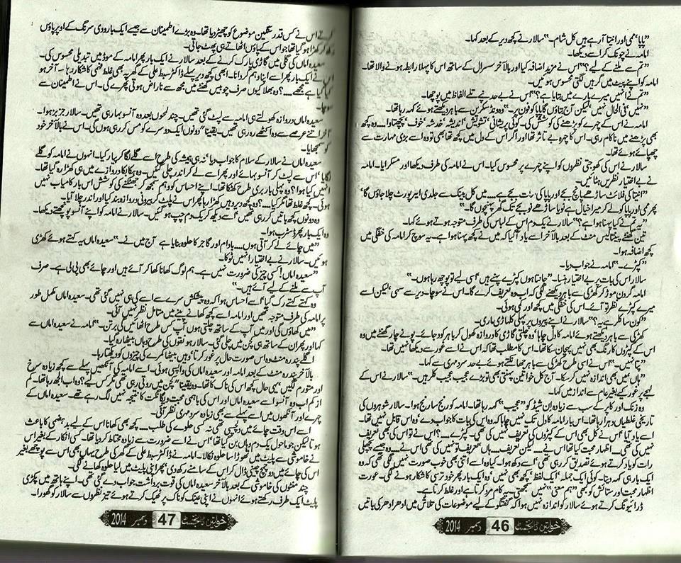 Aab E Hayat By Umera Ahmed Full Novel Pdf