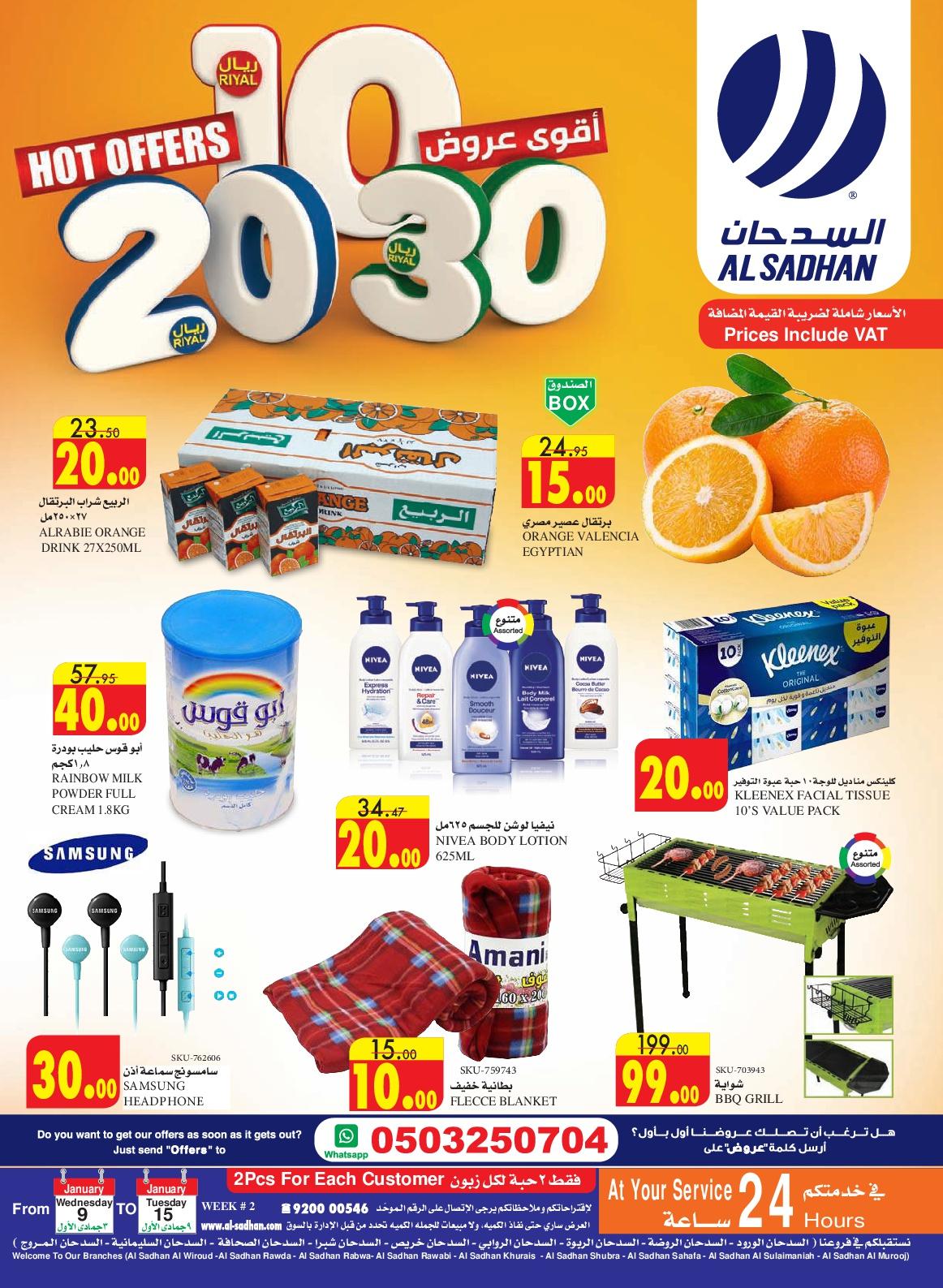 عروض السدحان الرياض الاسبوعية من 9 يناير حتى 15 يناير 2019 اقوى عروض 10 و 20 و 30 ريال