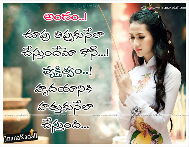 telugu motivational success thoughts, best lines about life in Telugu, Telugu manchimaatalu