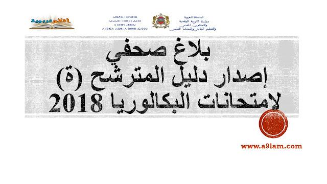 بلاغ صحفي- إصدار دليل المترشح (ة) لامتحانات البكالوريا 2018